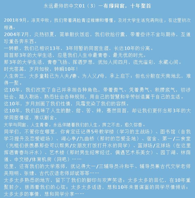 离别 •再聚•井大,井冈山大学梧桐树下
